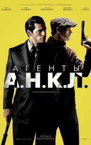Агенты А.Н.К.Л - The Man from U.N.C.L.E.