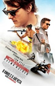 Миссия невыполнима: Племя изгоев - Mission: Impossible - Rogue Nation