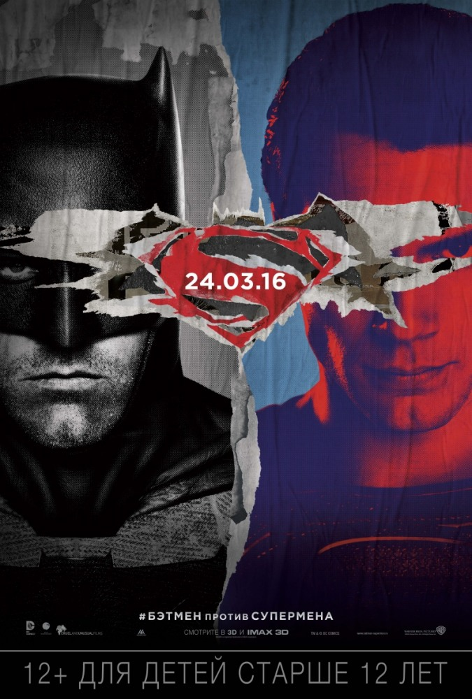 Бэтмен против Супермена: На заре справедливости - Batman v Superman: Dawn of Justice