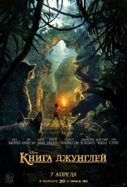 Книга джунглей - The Jungle Book