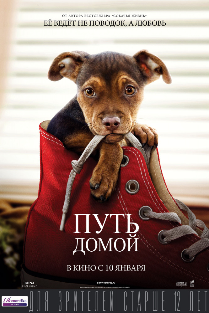 Путь домой - A Dog's Way Home