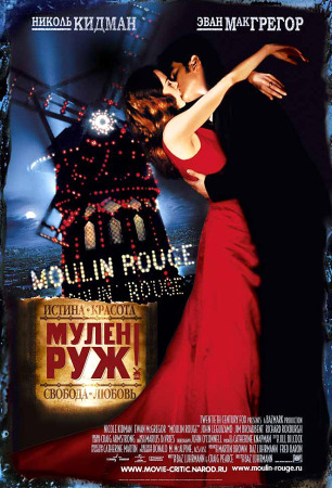 Мулен Руж - Moulin Rouge!