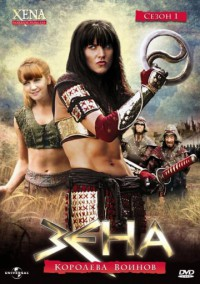 Зена - королева воинов - 2 сезон