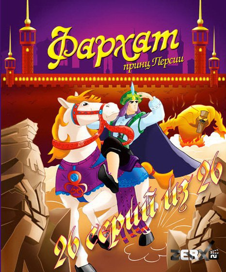 Фархат: Принц Персии -