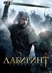 Лабиринт - 1 сезон