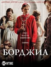Борджиа - 2 сезон