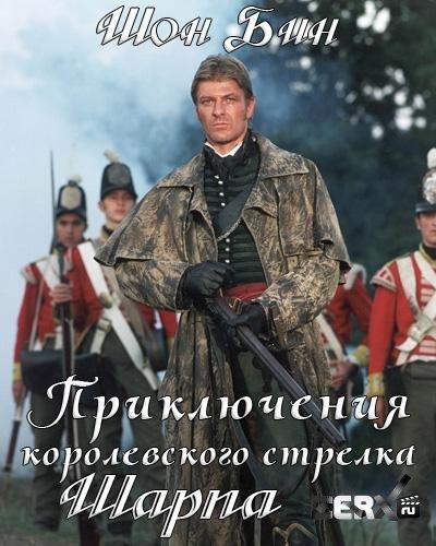 Приключения королевского стрелка Шарпа -