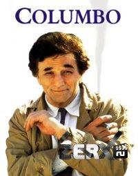 Коломбо - 2 сезон