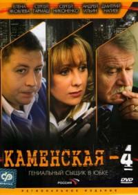 Каменская4 - 4 сезон