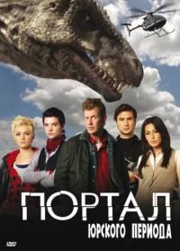 Первобытное / Портал юрского периода - 3 сезон