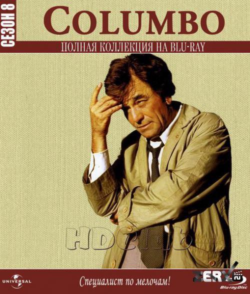 Коломбо - 8 сезон