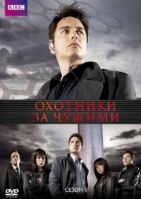 Торчвуд - 3 сезон
