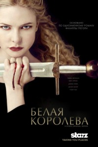 Белая Королева - 1 сезон