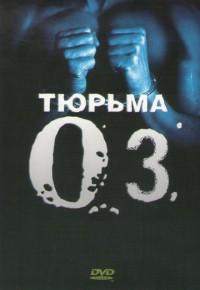Тюрьма Оз - 1 сезон