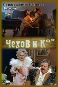 Чехов и Ко Чеховские рассказы -