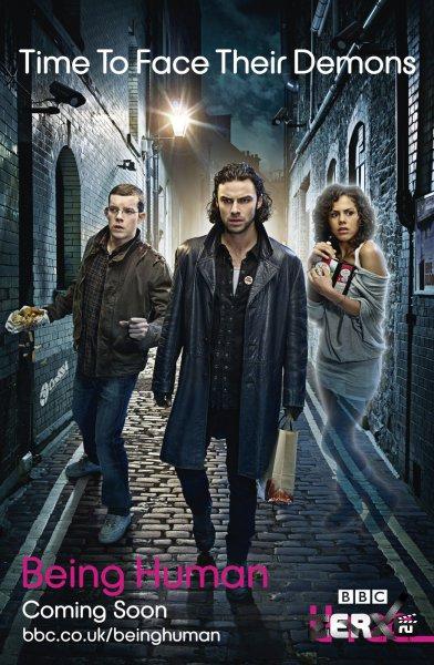 Быть Человеком (Великобритания) - 5 сезон