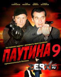 Паутина - 9 сезон