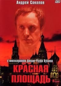Красная площадь -