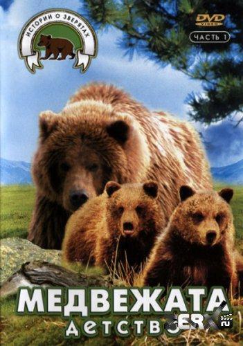 Медвежата. Детство -