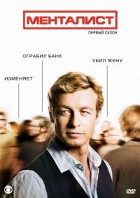 Менталист - 3 сезон