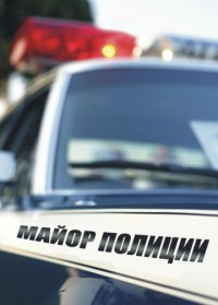 Майор полиции -