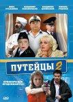 Путейцы - 2 сезон