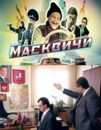 МАсквичи -