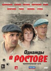 Однажды в Ростове - 1 сезон