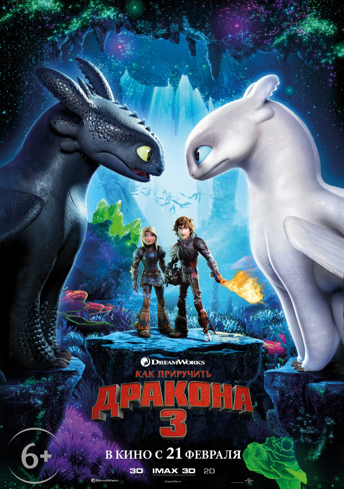 Как приручить дракона 3 - How to Train Your Dragon: The Hidden World